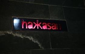 Photo of Hakkasan