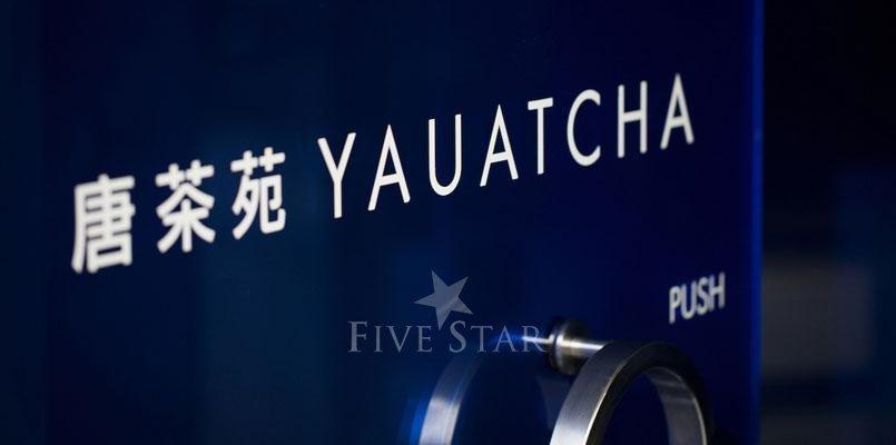 Yauatcha photo 3